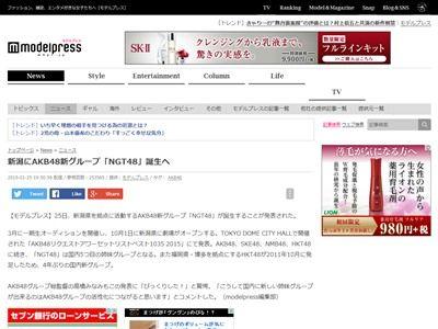 AKB48 新潟 NGT48 新グループに関連した画像-02