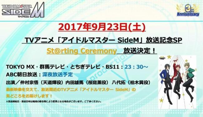 アイドルマスター SideM 特別編 アニメに関連した画像-04