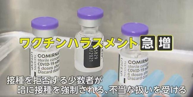テレビ朝日さん、「ワクチンハラスメント」なる言葉を作り出し反ワクチン派が被害者かのような報道を開始