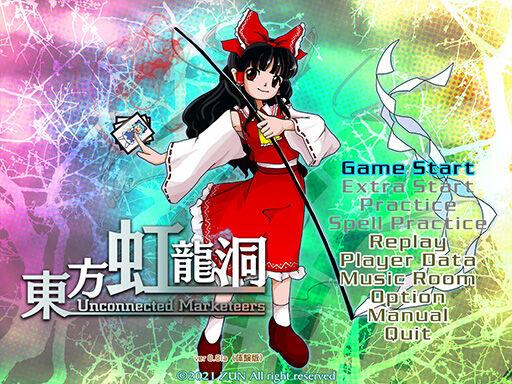東方Project 東方虹龍洞 シューティング ZUN 博麗神主に関連した画像-01
