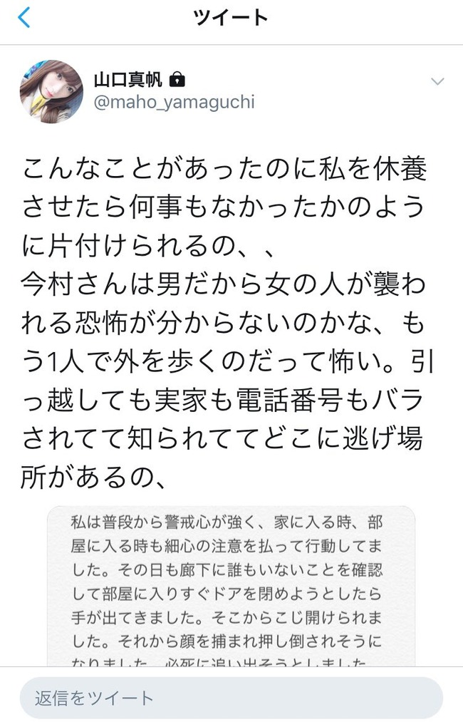 NGT48 山口真帆 メンバー 暴行 警察 逮捕に関連した画像-05