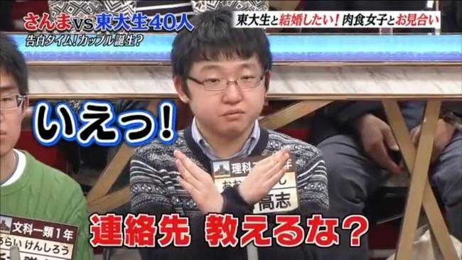 東大生 告白 入澤優 さんまの東大方程式に関連した画像-09