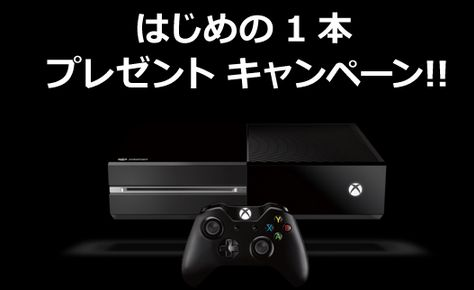 XboxOne キャンペーンに関連した画像-01