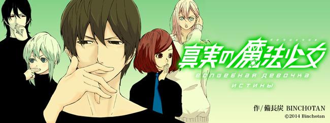 漫画家 真実の魔法少女 ガンガン 編集 パワハラ 打ち切りに関連した画像-01
