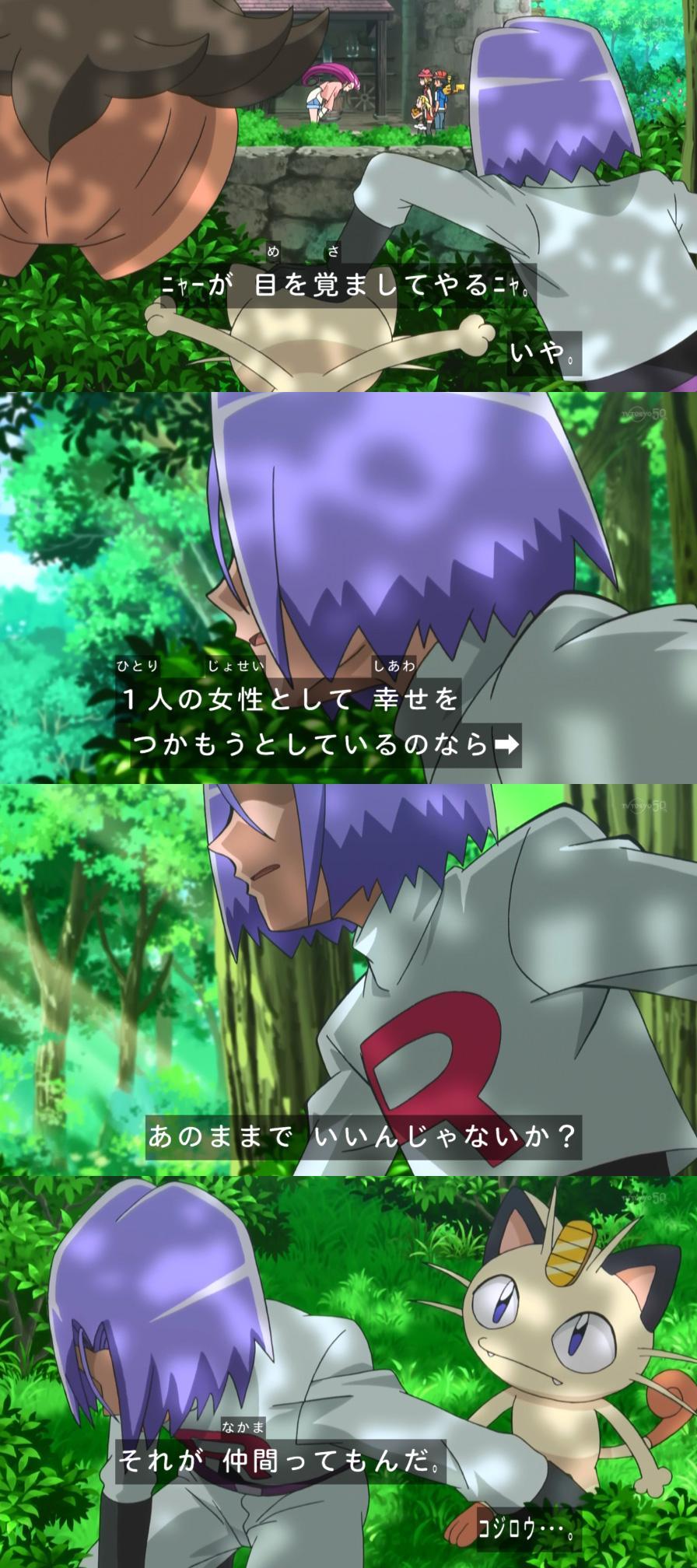 コジロウ (アニメポケットモンスター)の画像 p1_20