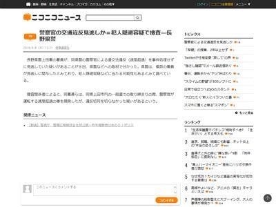 長野県警に関連した画像-02