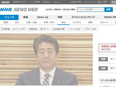 首相 安倍 台風 千葉 予備費に関連した画像-02