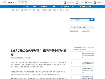 高松市 香川県 熱中症 車内 女児 死亡に関連した画像-02