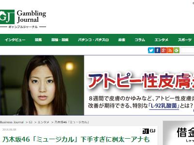 乃木坂46 セーラームーン ミュージカル 放送事故 音痴に関連した画像-02