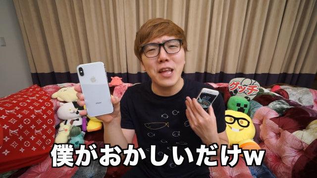 ヒカキンiPhone8に関連した画像-24