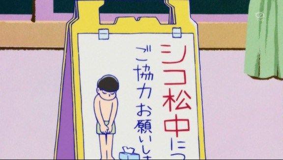 おそ松さん シコ松 ホワイトボード シコ松中 グッズ 公式 予約開始に関連した画像-01