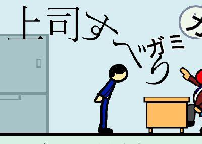 上司 蹴る 滑る ソリ ゲーム バカゲーに関連した画像-02