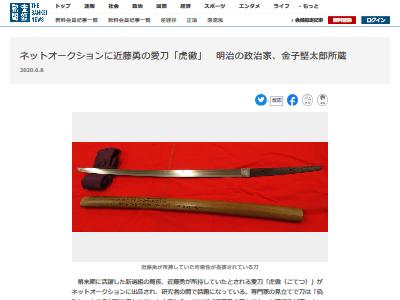 虎徹 オークション 95万円 落札に関連した画像-02