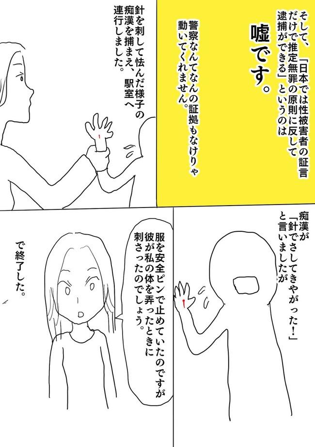 痴漢 安全ピン 賛否両論に関連した画像-09