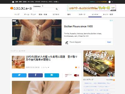 人の握った寿司に躊躇に関連した画像-02