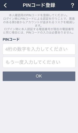 PINコードに関連した画像-04