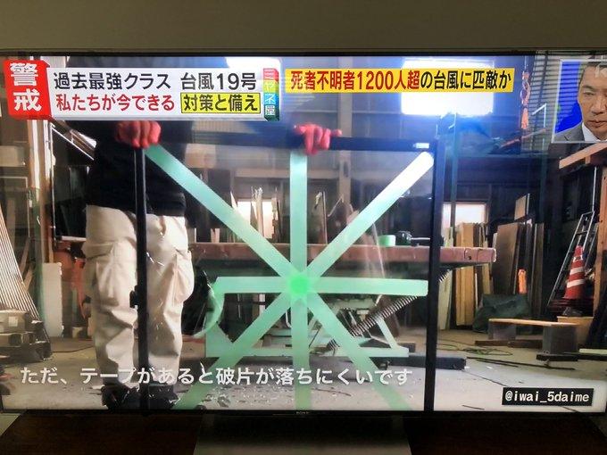 養生テープ 台風に関連した画像-02