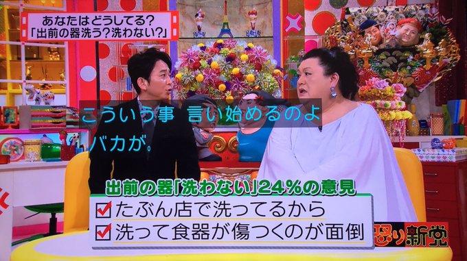 お客様 神様 有吉弘行 怒り新党 マツコ・デラックスに関連した画像-04