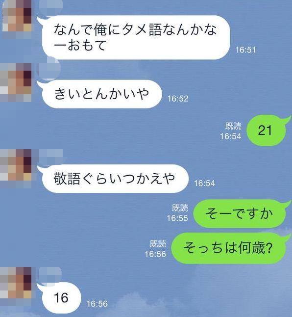 LINE民 バカ 算数に関連した画像-03