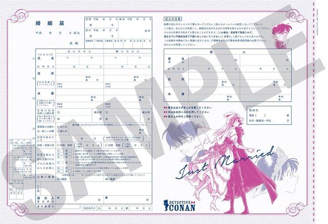 名探偵コナン 公式 婚姻届 区役所 提出に関連した画像-02