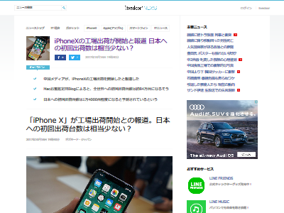 iPhoneX 出荷台数 日本に関連した画像-02