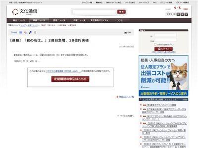 君の名は。 興行収入 興収 人気 ヒット 億円 2週目に関連した画像-02