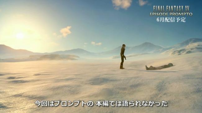 FF15 エピソード・プロンプト 6月下旬に関連した画像-08
