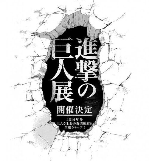 news_large_shingeki_ten