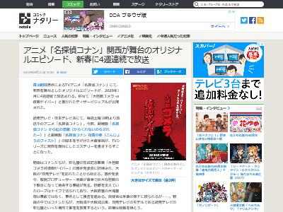 名探偵コナン 関西 舞台 オリジナルエピソード 4週連続に関連した画像-02