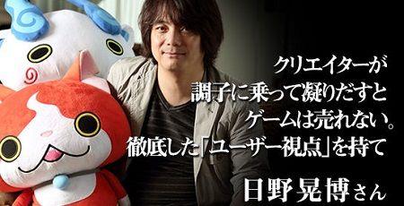 日野晃博 日野 スマホ レベルファイブ ゲーム業界 スナックワールドに関連した画像-01