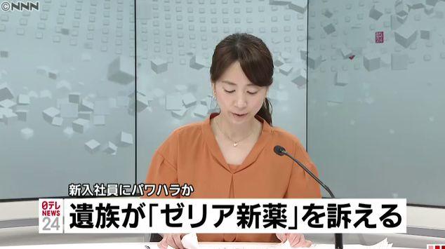 ゼリア新薬 新入社員 研修中 自殺に関連した画像-01