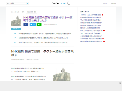 NHK職員タクシー運転手傷害逮捕に関連した画像-02