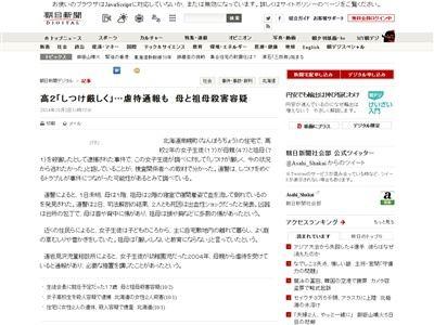 北海道 刺殺 虐待に関連した画像-02