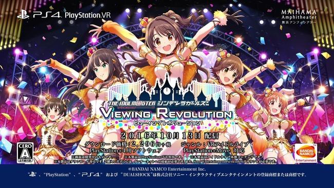 プレイステーションVR PSVR アイドルマスター シンデレラガールズ デレマス ビューイングレボリューション DLCに関連した画像-01