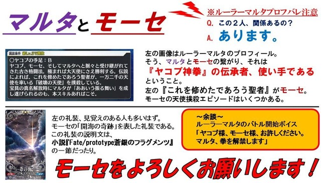 FGO Fate 蒼銀のフラグメンツ 課金 緒方恵美 モーセ オジマンディアス 親友に関連した画像-06