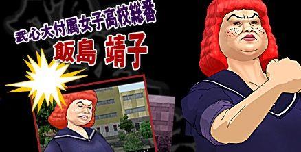 喧嘩番長乙女に関連した画像-01