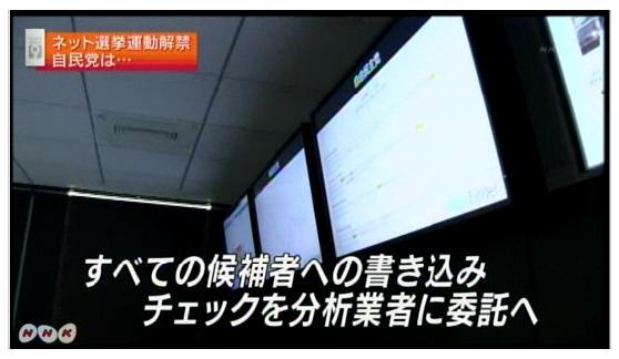 ネトウヨ 自民党 工作員 バイトに関連した画像-04