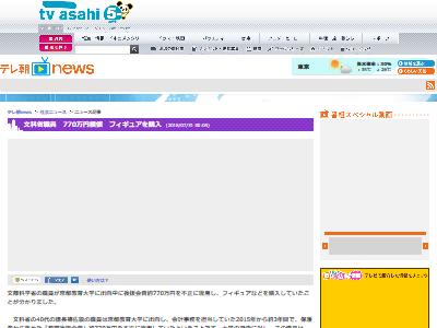 文化省職員 770万円横領 フィギュアに関連した画像-02