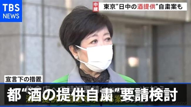 """【えぇ…】東京都、飲食店に対して""""酒の提供自粛""""要請を検討し始める・・・"""