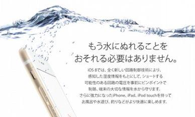iOS iPhone 防水 デマに関連した画像-01