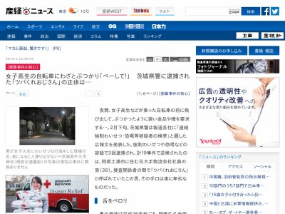 逆転裁判 変態 茨城 土浦に関連した画像-02