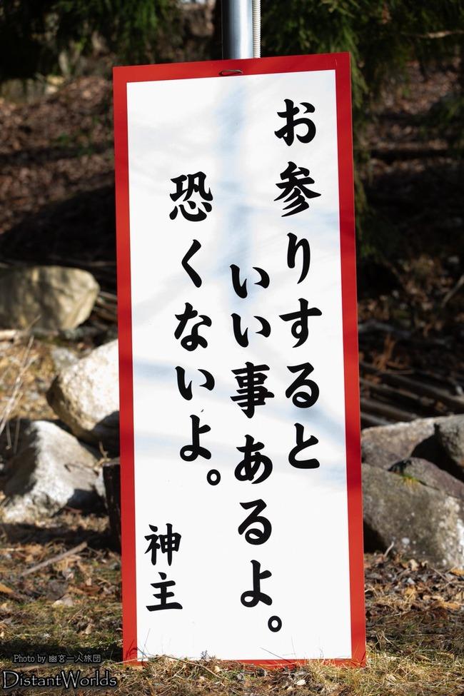 八大竜王神社 怖い 山梨に関連した画像-05