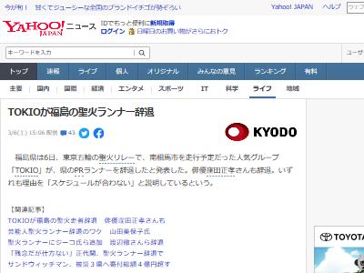 TOKIO 聖火ランナー 辞退 東京五輪に関連した画像-02