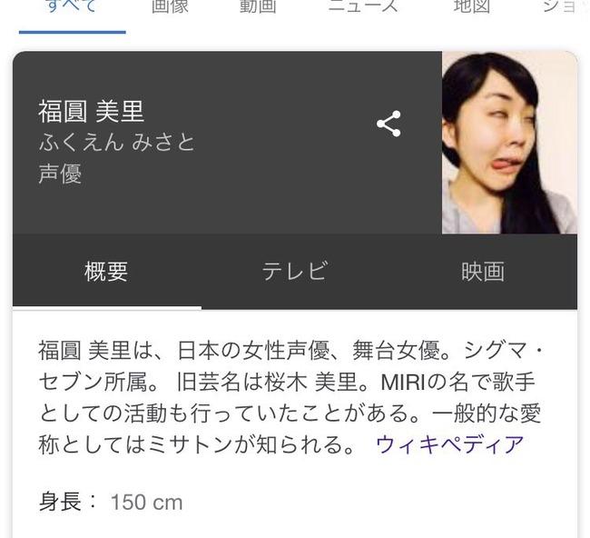 福圓美里 Google 画像に関連した画像-02