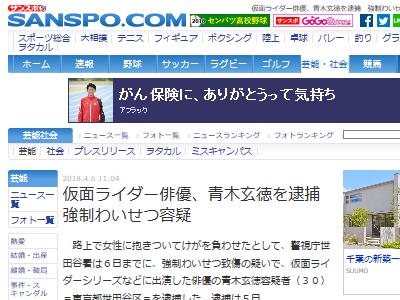 青木玄徳 俳優 逮捕 強制わいせつ 仮面ライダー鎧武 テニスの王子様に関連した画像-02