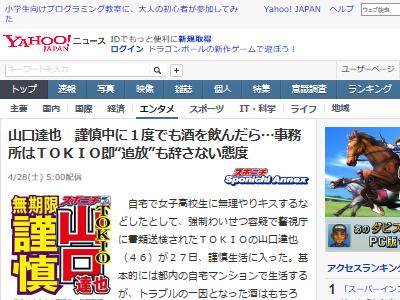 山口達也 TOKIO 強制わいせつ 飲酒 ジャニーズ事務所に関連した画像-02