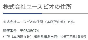 アベノマスク 受注 ユースビオ 非公表 公表 会社 福島県 公明党に関連した画像-05