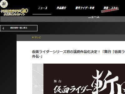 仮面ライダー鎧武 仮面ライダー斬月 舞台 演劇作品 鎧武外伝に関連した画像-03