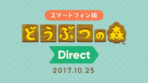 【速報】スマホ版「どうぶつの森 ダイレクト」が10月25日昼12時より放送決定!!