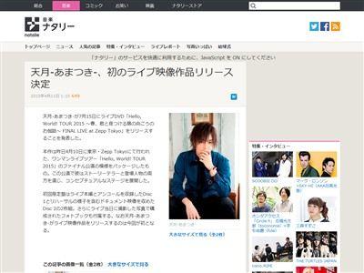 天月 歌い手 ニコニコ動画 ライブ DVD あまつき ボカロに関連した画像-02